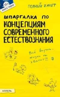 Книга Шпаргалка по концепциям современного естествознания