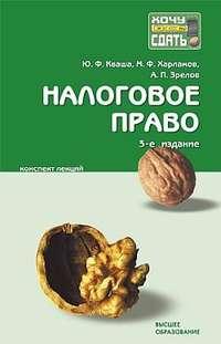 Книга Налоговое право: конспект лекций - Автор Юрий Кваша