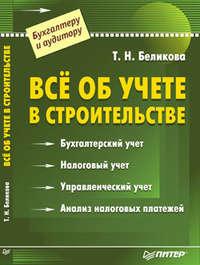 Книга Все об учете в строительстве