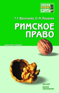 Книга Римское право: конспект лекций - Автор Татьяна Васильева