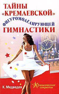 Читать онлайн Тайна кремлевской фигуромоделирующей гимнастики