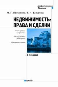 Книга Недвижимость: права и сделки - Автор Елена Киндеева