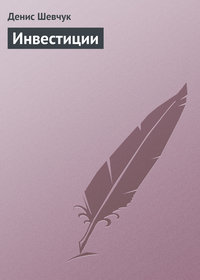Денис Шевчук - Инвестиции