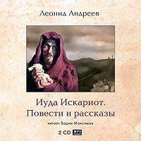 Купить книгу Иуда Искариот. Повести и рассказы, автора Леонида Андреева