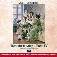 Купить книгу Война и мир. Том 4, автора Льва Толстого