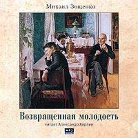 Купить книгу Возвращенная молодость, автора Михаила Зощенко