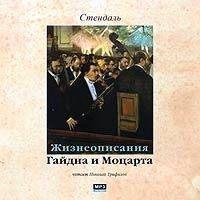 Купить книгу Жизнеописания Гайдна и Моцарта, автора Фредерика Стендаля