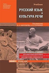 Книга Русский язык и культура речи: учебник для технических вузов - Автор А. Голубева