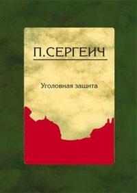 Книга Уголовная защита - Автор П. Сергеич