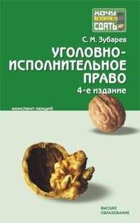 Книга Уголовно-исполнительное право: конспект лекций - Автор Сергей Зубарев
