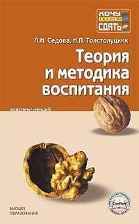 Теория и методика воспитания: конспект лекций