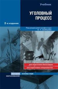 Книга Уголовный процесс - Автор Вячеслав Божьев
