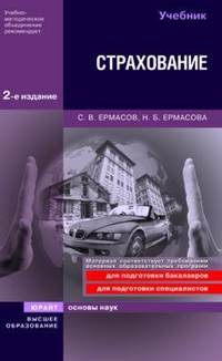 Книга Страхование - Автор Наталья Ермасова