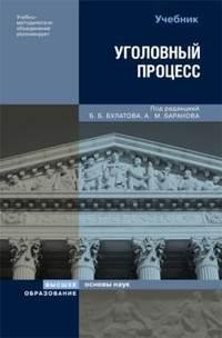 Книга Уголовный процесс - Автор А. Баранов