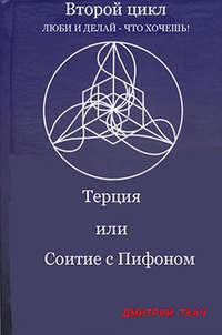 Терция или Соитие с Пифоном