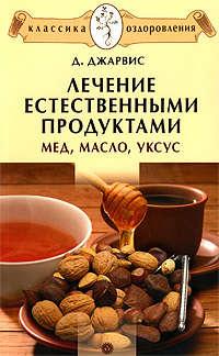 Купить книгу Лечение естественными продуктами. Мед, масло, уксус, автора Д. Джарвиса