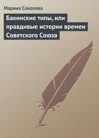 Бакинские типы, или правдивые истории времен Советского Союза