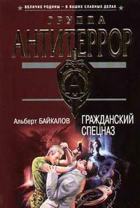 Книга Гражданский спецназ - Автор Альберт Байкалов