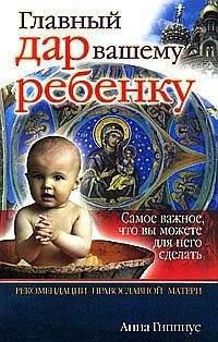 Купить книгу Главный дар вашему ребенку, автора Анны Гиппиус