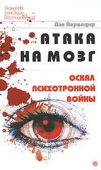 Купить книгу Атака на мозг. Оскал психотронной войны, автора Дэна Перцеффа