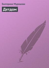 Купить книгу Детдом, автора Екатерины Мурашовой