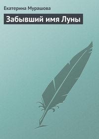 Купить книгу Забывший имя Луны, автора Екатерины Мурашовой