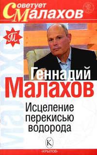 Книга Исцеление перекисью водорода - Автор Геннадий Малахов