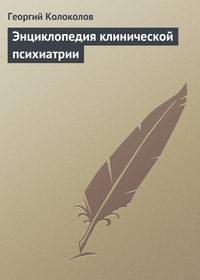 Энциклопедия клинической психиатрии