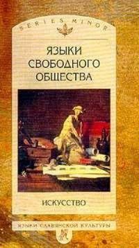 Книга Языки свободного общества: Искусство - Автор Леонид Таруашвили