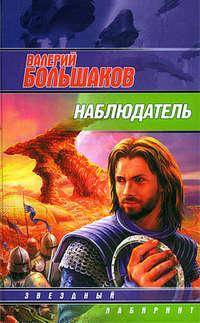 Купить книгу Наблюдатель, автора Валерия Большакова