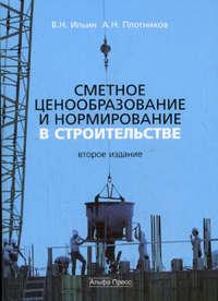 Купить книгу Сметное ценообразование в строительстве, автора Владимира Ильина