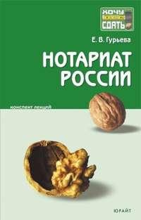 Нотариат России: конспект лекций