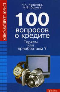 100 вопросов о кредите
