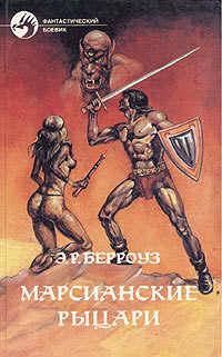 Купить книгу Марсианские шахматы, автора Эдгара Берроуза