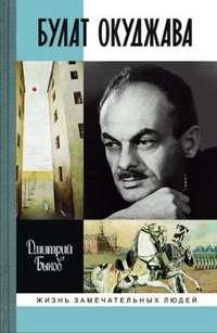 Купить книгу Булат Окуджава, автора Дмитрия Быкова