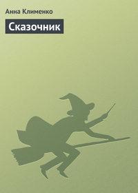 Книга Сказочник - Автор Анна Клименко