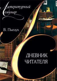 Дневник читателя