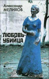 Книга Пробуждение - Автор Александр Мелихов