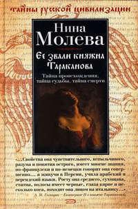 Книга Ее звали княжна Тараканова - Автор Нина Молева