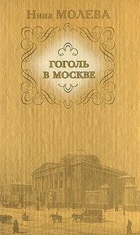 Книга Гоголь в Москве - Автор Нина Молева