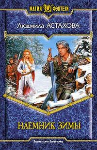 Купить книгу Наемник Зимы, автора Людмилы Астаховой