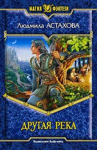 Купить книгу Другая река, автора Людмилы Астаховой