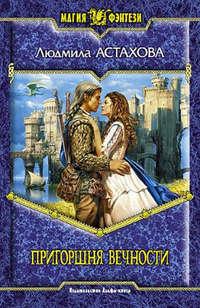 Купить книгу Пригоршня вечности, автора Людмилы Астаховой