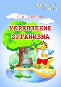 Купить книгу Укрепление организма, автора Светланы Васильевны Барановой