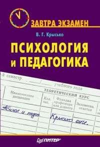 Книга Психология и педагогика - Автор Владимир Крысько