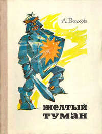 Купить книгу Желтый туман, автора Александра Волкова