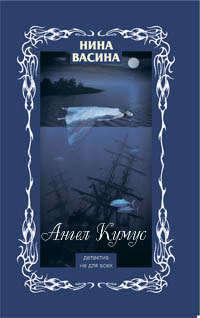 Купить книгу Ангел Кумус, автора Нины Васиной
