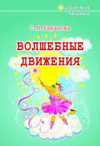 Купить книгу Волшебные движения, автора Светланы Васильевны Барановой