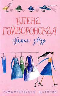 Купить книгу Пепел звезд, автора Елены Гайворонской