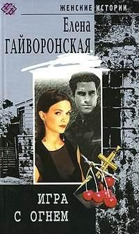 Купить книгу Игра с огнем, автора Елены Гайворонской